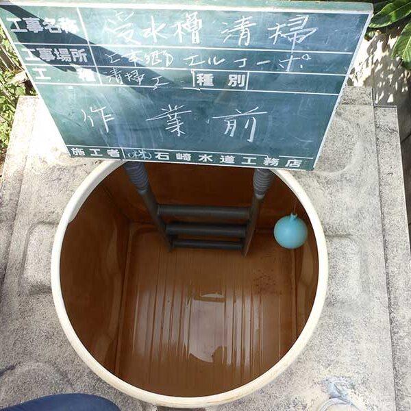 1 受水槽清掃作業前